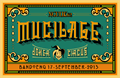 Illustration of font mucilage type