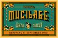 Illustration of font mucilage type