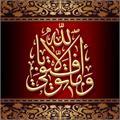 Illustration of font Aayat Quraan_042