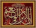 Thumbnail for Aayat Quraan_049