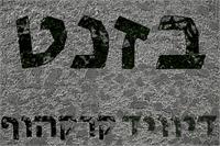 Sample image of Baznat font by David Kerkhoff