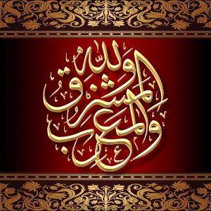 Image for Aayat Quraan_045 font
