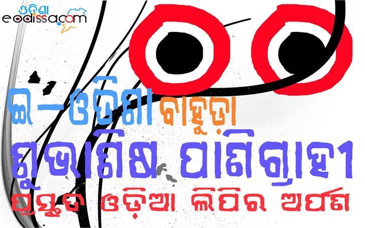 Image for eOdissa Bahuda font