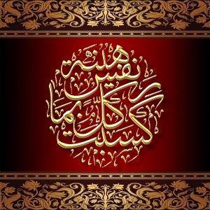 Image for Aayat Quraan_033 font
