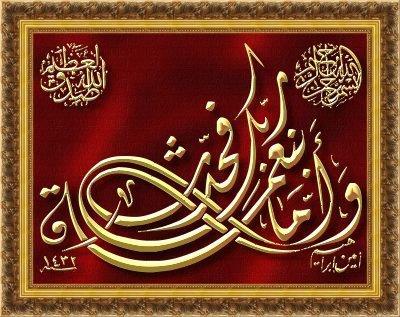 Image for Aayat Quraan_048 font