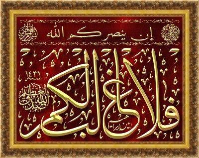 Image for Aayat Quraan_056 font