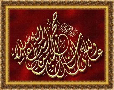 Image for Aayat Quraan_053 font