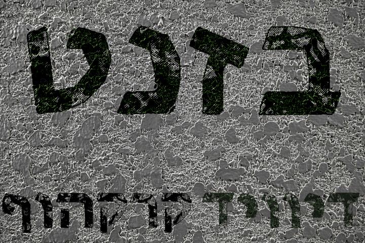 Image for Baznat font