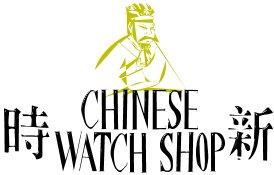 Image for Chinese Watch Shop font