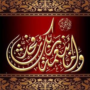 Image for Aayat Quraan_041 font