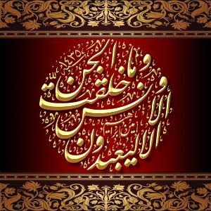 Image for Aayat Quraan_036 font