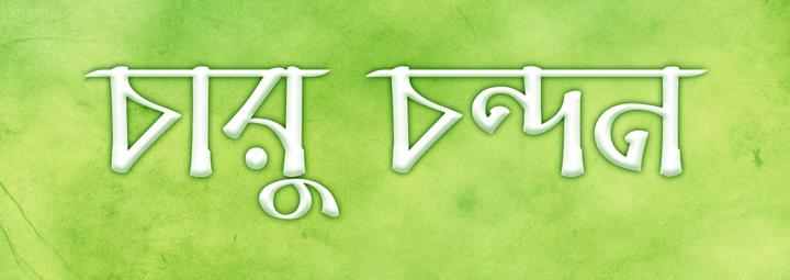 Image for Charu Chandan Unicode font