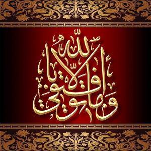 Image for Aayat Quraan_042 font