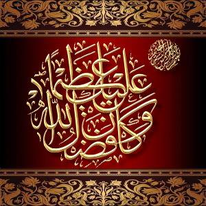 Image for Aayat Quraan_043 font