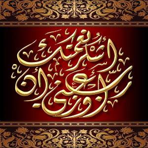 Image for Aayat Quraan_035 font