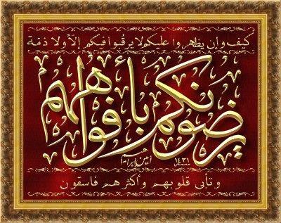 Image for Aayat Quraan_055 font