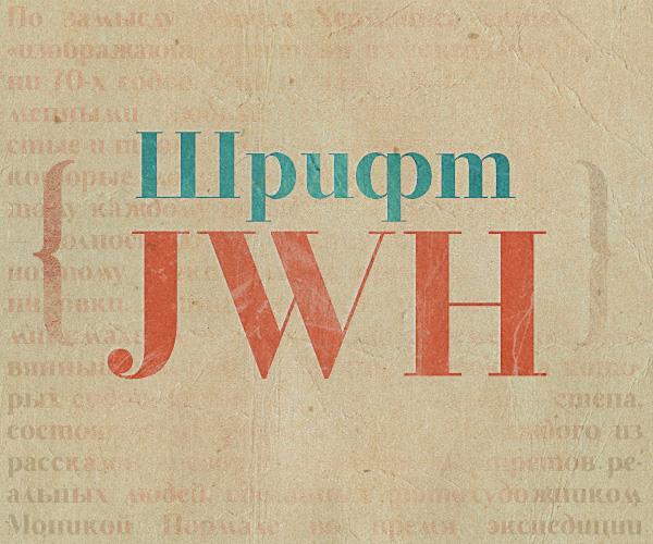 JWH font by Dmitry Bag