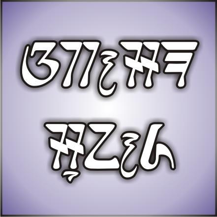 Image for elnaya - aksara sunda font