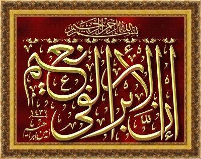 Image for Aayat Quraan_049 font
