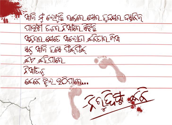 Image for eOdissa Anamana font