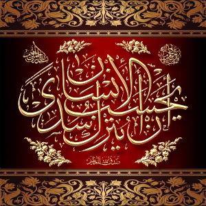 Image for Aayat Quraan_038 font