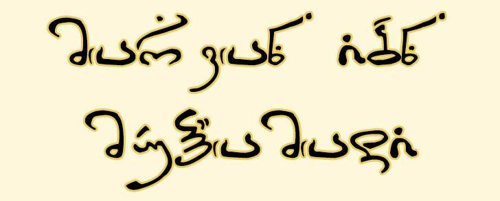 Image for Thart_Geo_Arab font