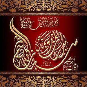 Image for Aayat Quraan_039 font