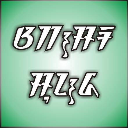 Image for buwana - aksara sunda font