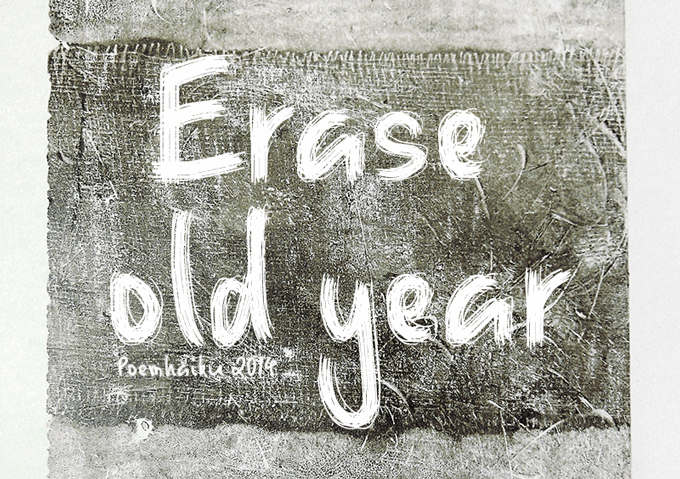 Image for Erase Old Year font