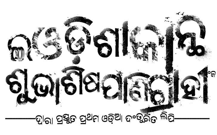 eOdissaKaanthaUni font by eodissa