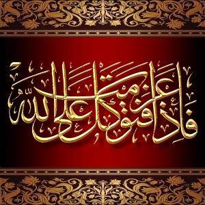Image for Aayat Quraan 1 font