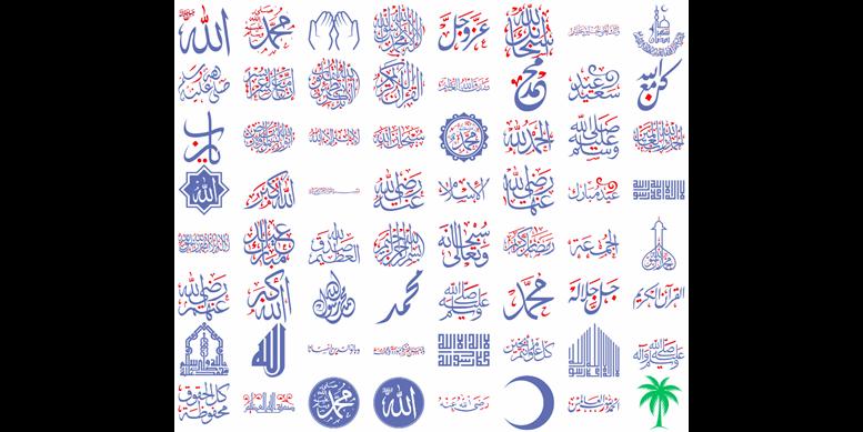 Thumbnail for font islamic color