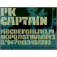 Thumbnail for PK Captain