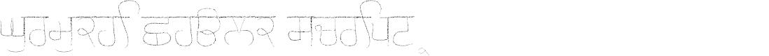 Preview image for Gurmukhi Chalk script Regular