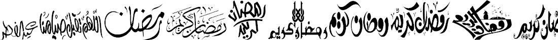 Preview image for Felicitation Arabic_Ramadan