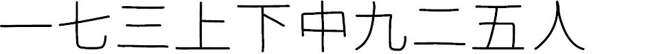 Preview image for JapaneseLetter Font