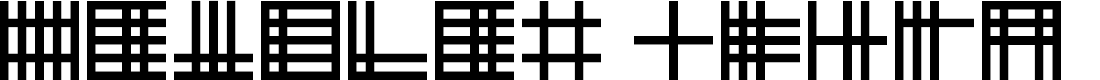 Preview image for Ancient Glyph Font