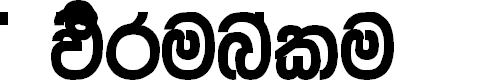 Preview image for AMS_Arunalu Font