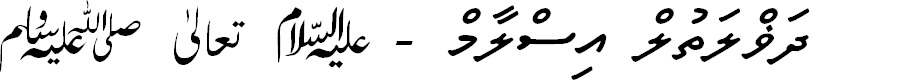 Preview image for MVDawlatulIslam Font
