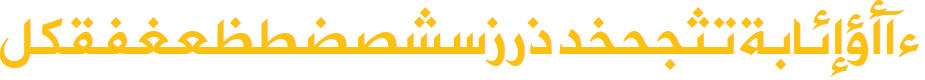 Preview image for Font Aljazeera Color Font