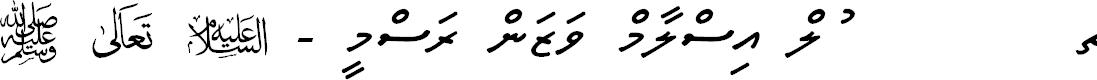 Preview image for MVDawlatulIslamVazan-Rasmy Font