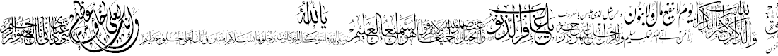 Preview image for Aayat Quraan 15 Font