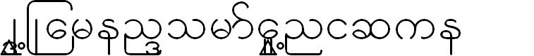 Preview image for KNU-Karen Normal Unique Font