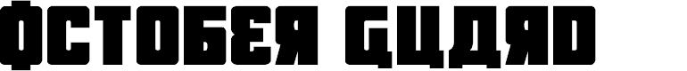 Preview image for October Guard Regular Font