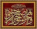 Illustration of font Aayat Quraan_058