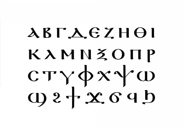 Ifao N Copte font by Jonathan Perez