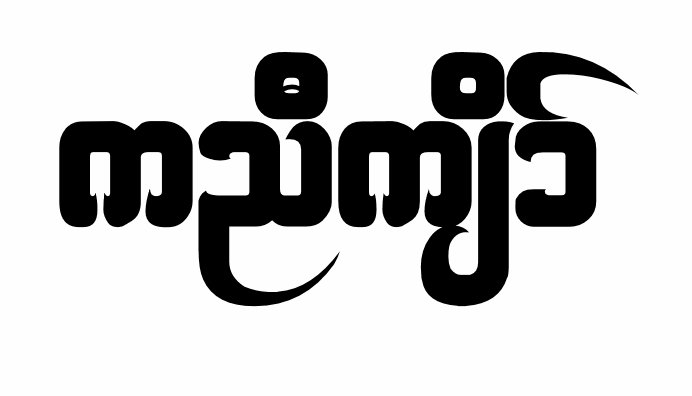 Saw cfcr038 font by karenfonts