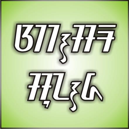 waskita - aksara sunda font by Wates Awal