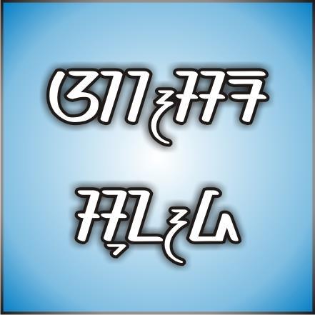 antara - aksara sunda font by Wates Awal
