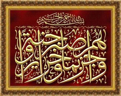 Aayat Quraan_058 font by Sughayer Foundry